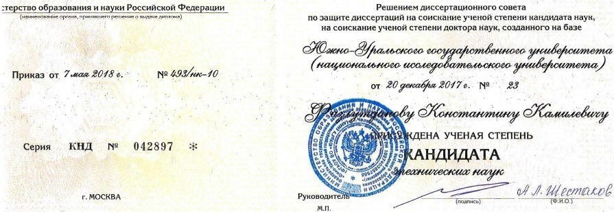Diplom_kandidata_nauk_1